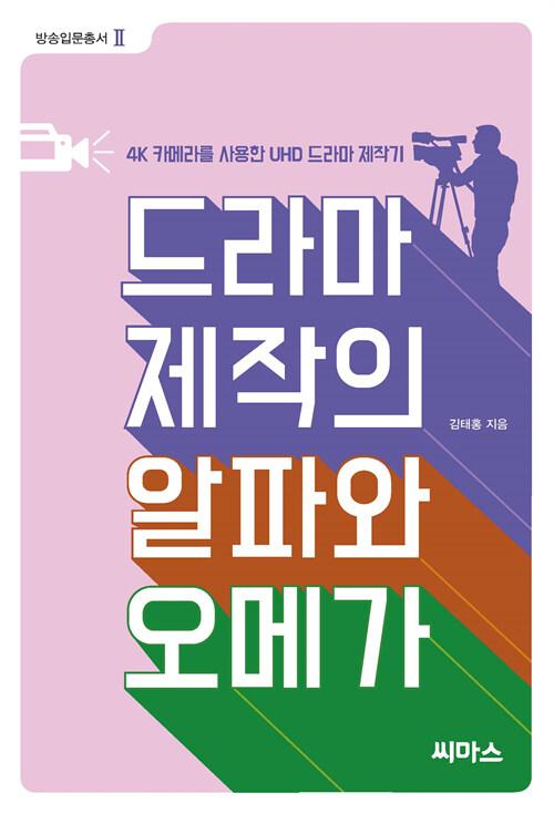 드라마 제작의 알파와 오메가