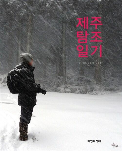 제주 탐조일기