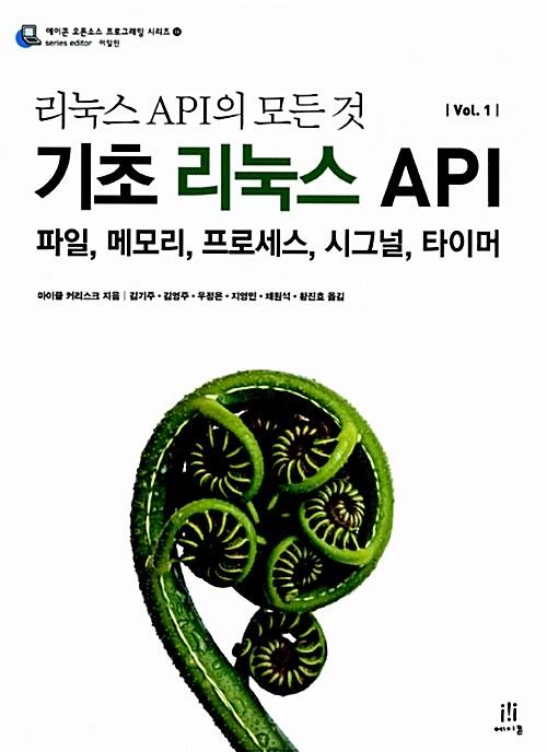리눅스 API의 모든 것 Vol. 1 기초 리눅스 API