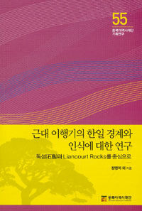 근대 이행기의 한일 경계와 인식에 대한 연구 : 독섬(石島)과 Liancourt Rocks를 중심으로