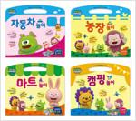 [세트] 규리앤프렌즈 손끝 놀이 빅잼 팝업 스티커북 세트 - 전4권