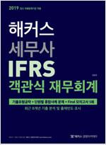 2019 해커스 세무사 IFRS 객관식 재무회계