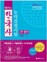 2019 해커스 한국사 능력 검정시험 2주 합격 고급(1.2급)