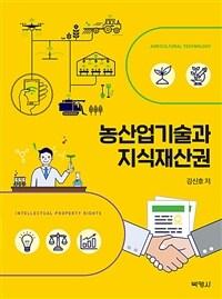 농산업기술과 지식재산권