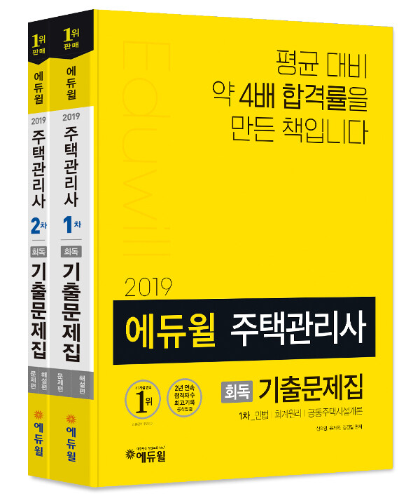 2019 에듀윌 주택관리사 1.2차 회독 기출문제집 세트 - 전2권