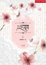[세트] [BL] 드림 캐쳐 (총2권/완결)