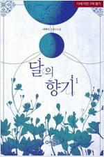 [세트] 달의 향기 (총4권/완결)