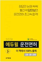 2019 에듀윌 운전면허 필기시험 1종.2종 공통 (8절)