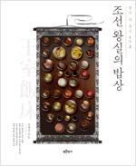 조선 왕실의 밥상