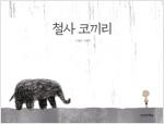 철사 코끼리