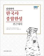 EBSi 강의노트 김정현의 한국사 종합완성 전근대사