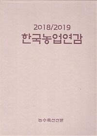 2018/2019 한국농업연감