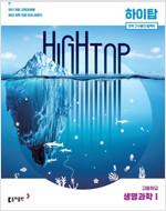 High Top 하이탑 고등학교 생명과학 1 (2020년용)