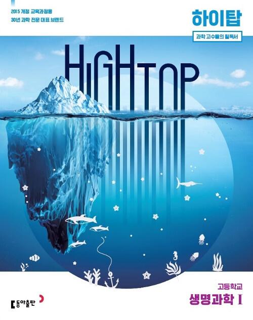 High Top 하이탑 고등학교 생명과학 1 (2021년용)