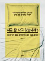 지금 잘 자고 있습니까? : SBS 의학전문기자가 알려주는 잠에 관한 흥미로운 이야기