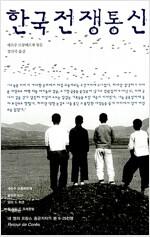 한국전쟁통신