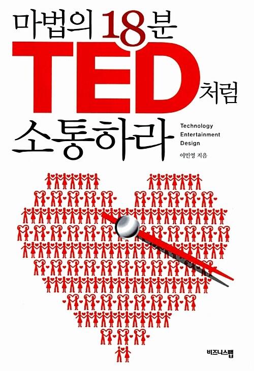 [중고] 마법의 18분 TED처럼 소통하라