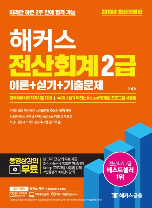 2019 해커스 전산회계 2급 이론 + 실기 + 기출문제 (2019년)