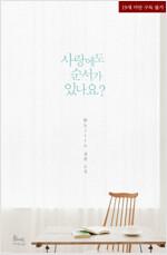 [합본] 사랑에도 순서가 있나요? (전2권/완결)