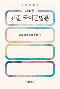표준국어문법론