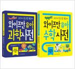 와이즈만 유아 사전 세트 - 전2권