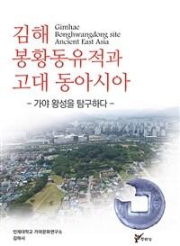 김해 봉황동유적과 고대 동아시아 : 가야 왕성을 탐구하다