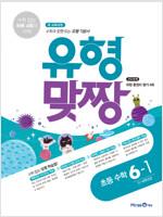 유형맞짱 초등 수학 6-1 (2019년)
