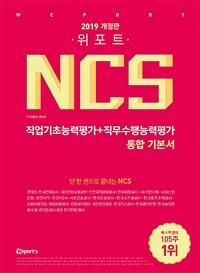 2019 위포트 NCS 직업기초능력평가 + 직무수행능력평가 통합 기본서