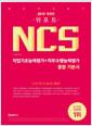 [중고] 2019 위포트 NCS 직업기초능력평가 + 직무수행능력평가 통합 기본서