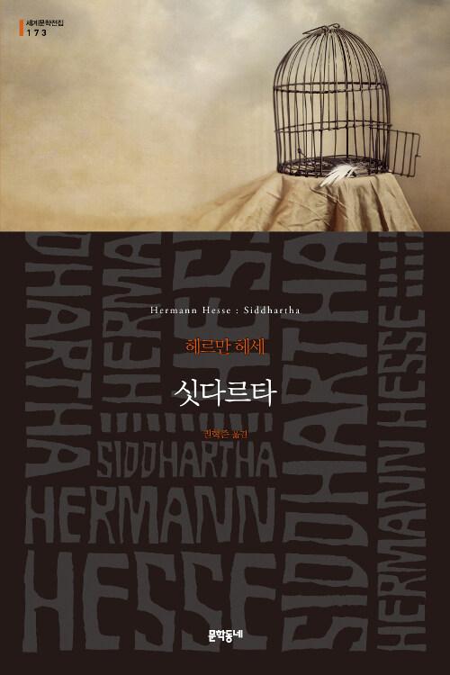[중고] 싯다르타
