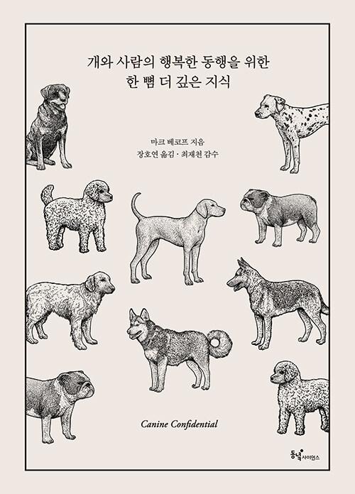 개와 사람의 행복한 동행을 위한 한 뼘 더 깊은 지식 (리커버 에디션)