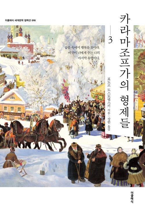 카라마조프가의 형제들 3 : 더클래식 세계문학 컬렉션 098
