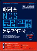 2019 해커스 NCS 코레일 한국철도공사 봉투모의고사