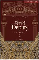[세트] [BL] 대리자(Deputy) : 야만의 대륙 (외전 포함) (총5권/완결)