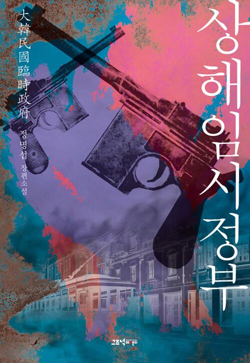 상해임시정부 : 大韓民國臨時政府