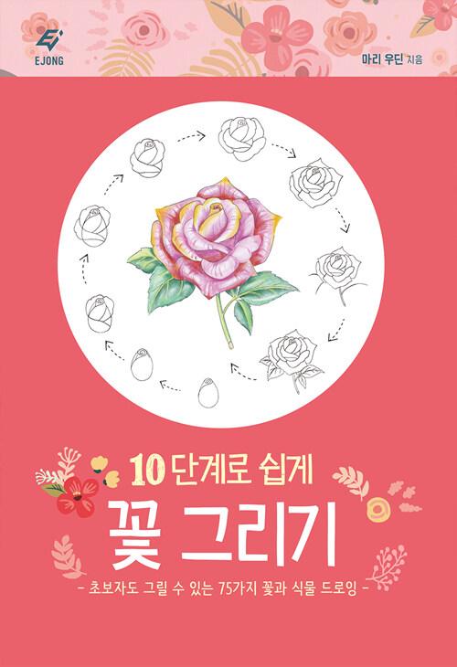 10단계로 쉽게 꽃 그리기