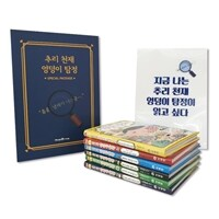 추리 천재 엉덩이 탐정 1~6 세트 (전6권 + L홀더)