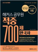 2019 해커스 공무원 적중 700제 한국사