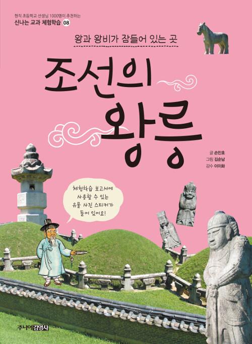 조선의 왕릉 : 왕과 왕비가 잠들어 있는 곳