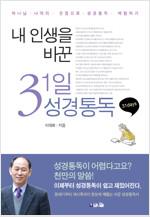 내 인생을 바꾼 31일 성경통독