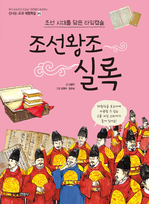 조선왕조실록 : 조선 시대를 담은 타임캡슐