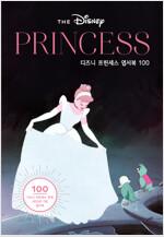 디즈니 프린세스 탄생 80주년 기념 엽서북 100