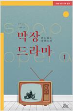 [세트] [BL] 막장드라마 (총2권/완결)
