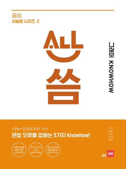 올씀(ALL씀) 서술형 시리즈 2 : 그래머 Knowhow