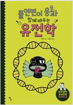돌연변이 용과 함께 배우는 유전학
