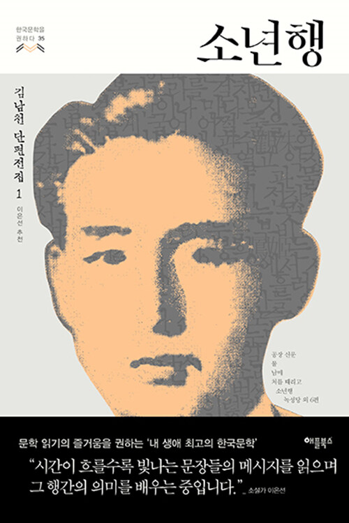 소년행 : 김남천 단편전집 1