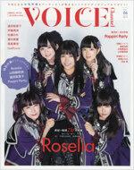 VOICE Channel Vol.6: コスミックムック