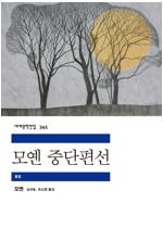 모옌 중단편선 - 세계문학전집 345