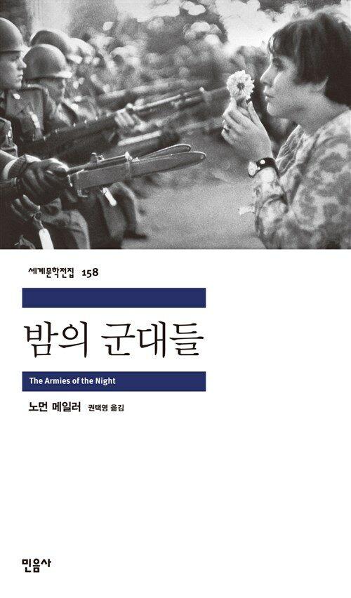 밤의 군대들 - 세계문학전집 158