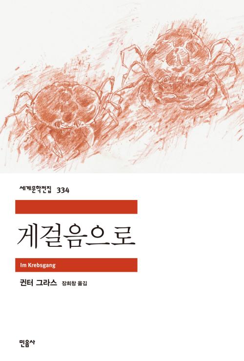 게걸음으로 - 세계문학전집 334